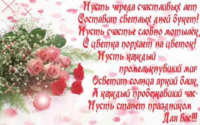 Стихи для женщины с днем рождения душевные